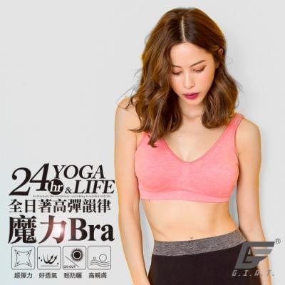 GIAT24hr全日著高彈無鋼圈美胸魔力bra(粉色)