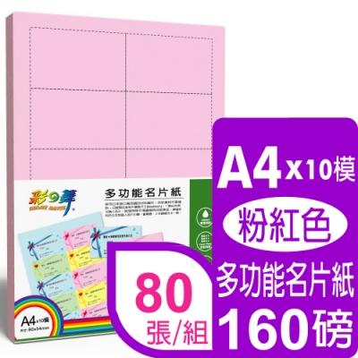 彩之舞 160g A4 進口彩色名片紙-粉紅色-雙面列印 HY-D40W*4包
