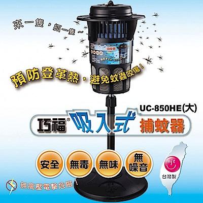 【巧福】UC-850HE 光觸媒吸入式大型捕蚊燈
