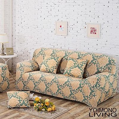 YOIMONO LIVING「浪漫古典」彈性沙發套(法國宮廷2人座)