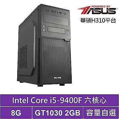 華碩H310平台[鋼彈術士]i5六核GT1030獨顯電腦