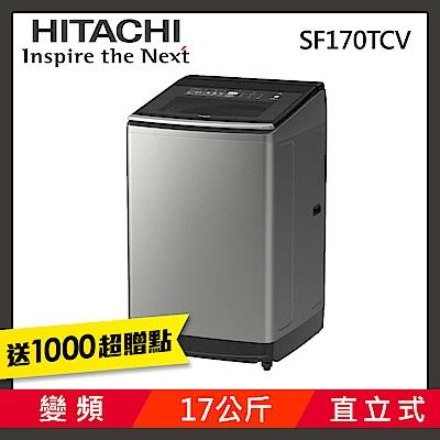 [時時樂限定] HITACHI日立 17公斤 變頻直立式洗衣機 SF170TCV 星燦銀