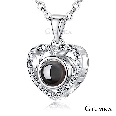 GIUMKA愛心投影項鍊925純銀100種語言我愛你