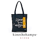 kinoshohampu Weekend系列 水洗帆布週末袋 藍