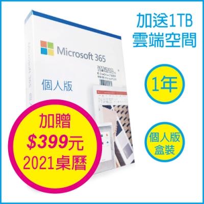 微軟 Microsoft Office 365 中文 個人版一年盒裝(不含光碟)(送價值399桌曆)