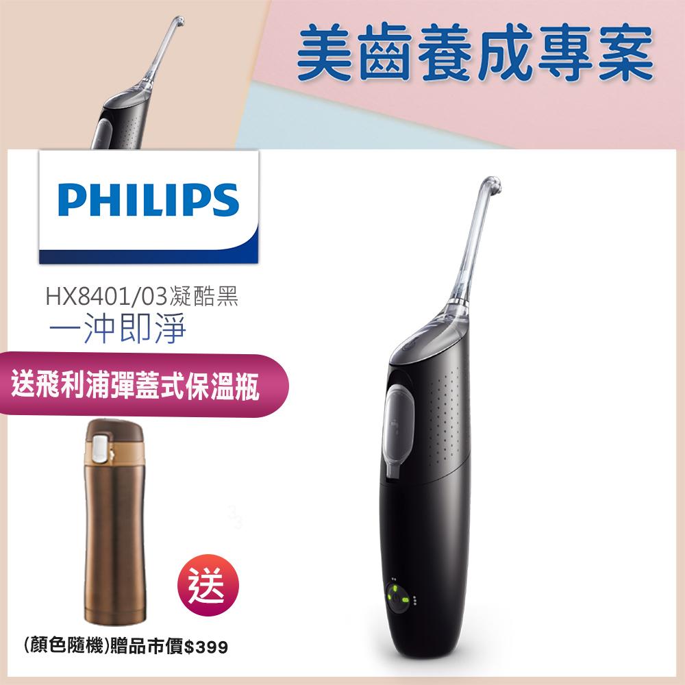 【Philips飛利浦】高效空氣動能牙線機/沖牙機 HX8401/03