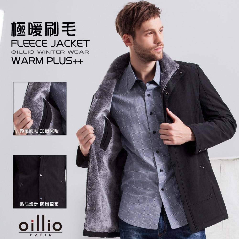 oillio歐洲貴族 男裝 內刷毛防風保暖外套 型男首選 舒適超柔順內裏 黑色 (送外套防塵衣套)