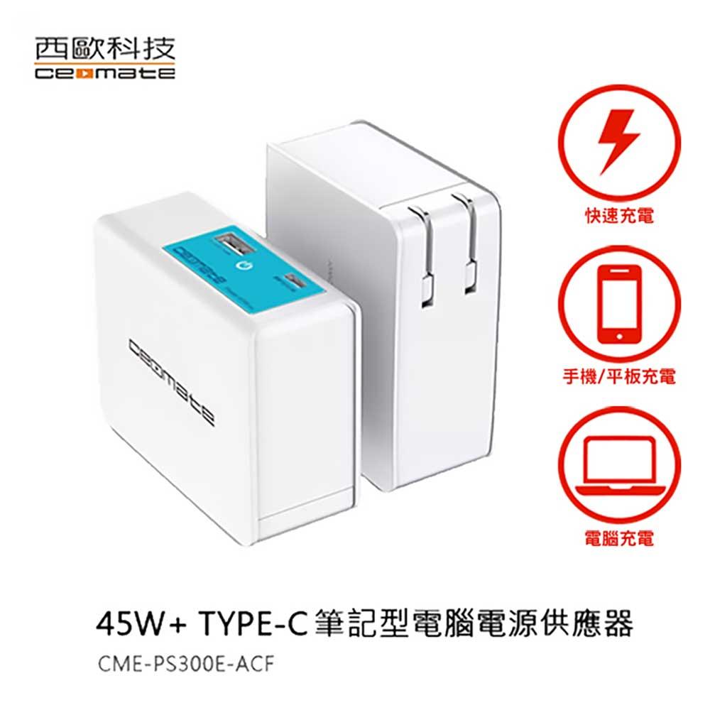 西歐科技 QC3.0 PD TYPE-C 可折疊快速充電器CME-PS300E-ACF