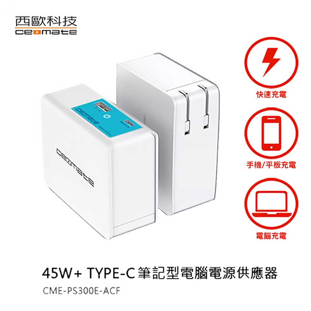 [時時樂限定] 西歐科技 USB TYPE-C 筆電電源供應器