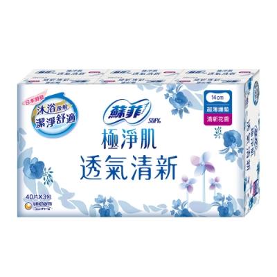 蘇菲 極淨肌 透氣清新超薄護墊 清新花香(14cm)(40片*3包/組)