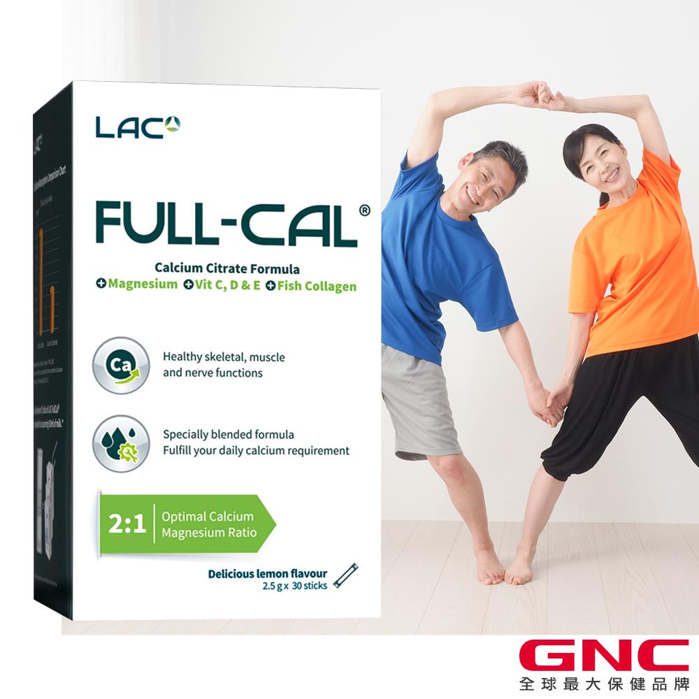 (時時樂限定)GNC健安喜 FullCal優鎂鈣 頂級檸檬酸鈣配方(30 包/盒)