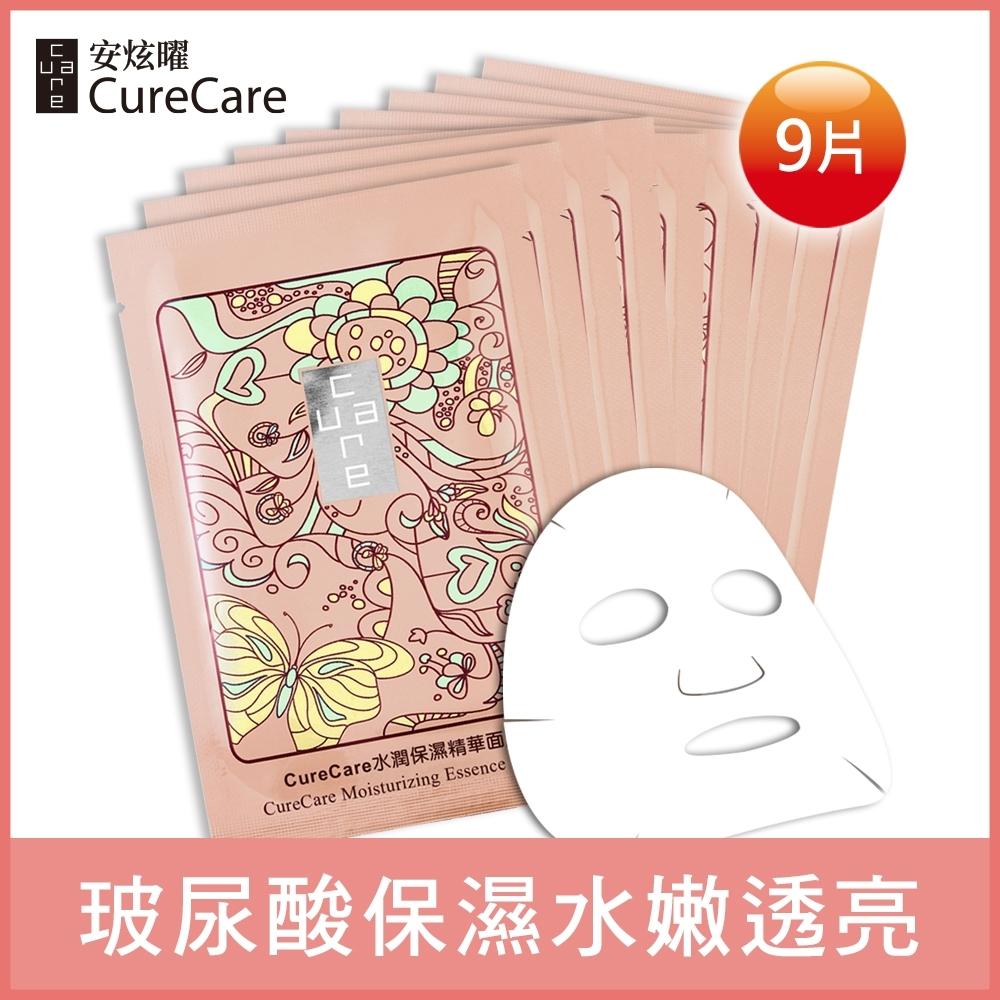 CureCare安炫曜【限量】水潤保濕精華面膜9片★原價1161