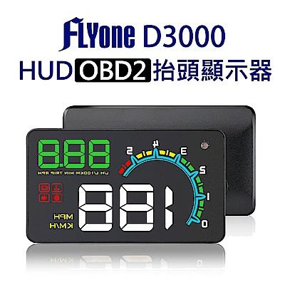 FLYone D3000 HUD OBD2 多功能汽車抬頭顯示器-急速配