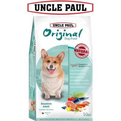 UNCLE PAUL 保羅叔叔田園生機狗食 10kg 低敏成犬 小顆粒 顧關節