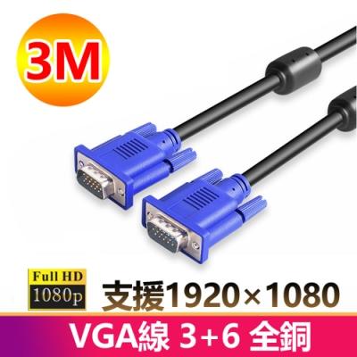 3米VGA傳輸連接線3+6全銅1080P公對公3M線