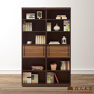 日本直人木業-NOANA經典二個2抽120CM書櫃組(120x32x195cm)
