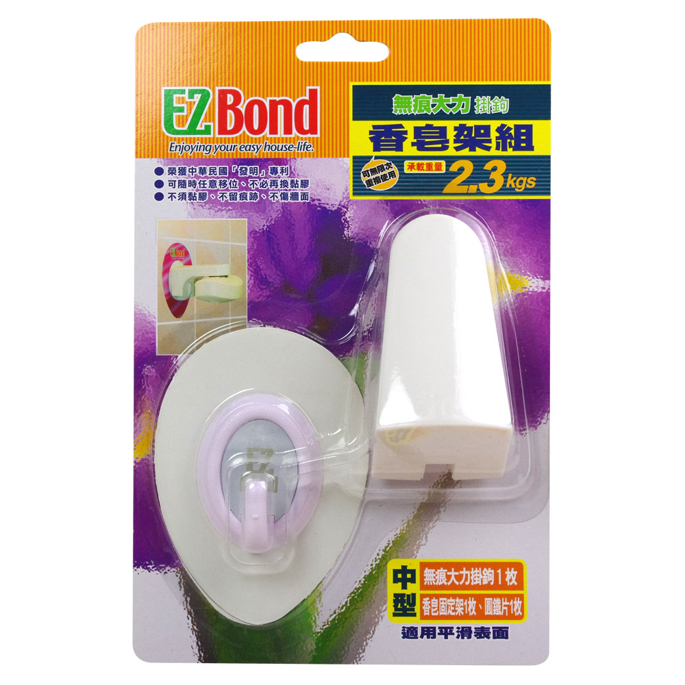 EZ Bond 香皂架組(1掛勾+1配件)