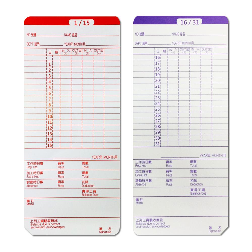 【3包入】標準(優利達UT-2000A專用)打卡鐘考勤卡