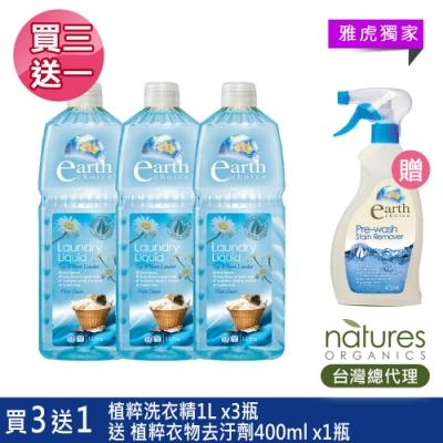 (買3送1)澳洲Natures Organics 植粹洗衣精1L X3瓶 (效期2022.04) 送  植粹衣物去汙劑400mlX1瓶   (YAHOO獨家)