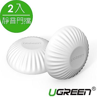 綠聯 靜音防護門擋(2入)