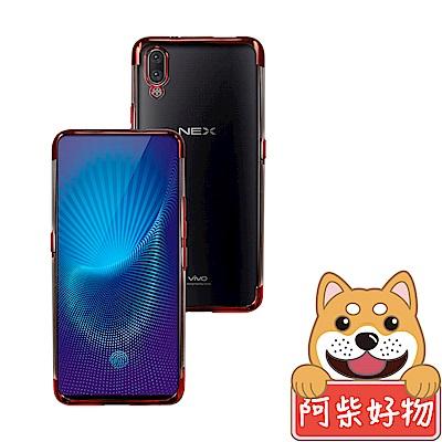 阿柴好物 Vivo NEX 超薄電鍍TPU保護殼