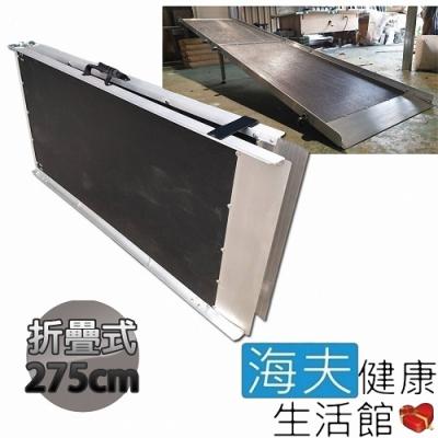 海夫健康生活館 斜坡板專家 附輪 止滑紋路 前後折疊式 玻璃纖維 斜坡板_BHF275