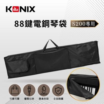 【KONIX】88鍵電鋼琴袋 S200專用 防水耐磨 可手提 側背