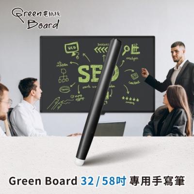 【手寫筆】Green Board 32 / 58吋電紙板 專用手寫筆