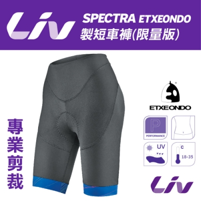 LivSPECTRAEtxeondo製短車褲(限量版)