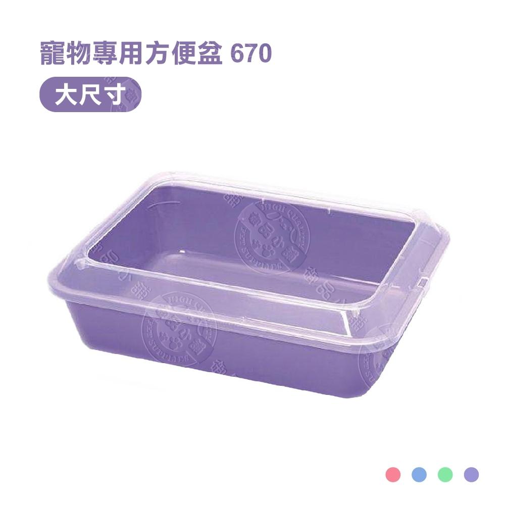 寵物專用方便盆 670 大尺寸 紫色 貓便盆 貓砂盆 單層貓砂盆