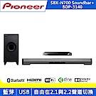 先鋒 SBX-N700 Soundbar+BDP-3140 藍光播放機