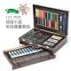【ARTGYLE】121 PCS 抽屜木盒美術繪畫套組(121件/套) product thumbnail 1