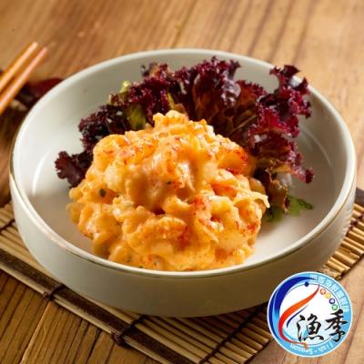 【漁季水產】龍蝦沙拉2包組(250g±10%/包)