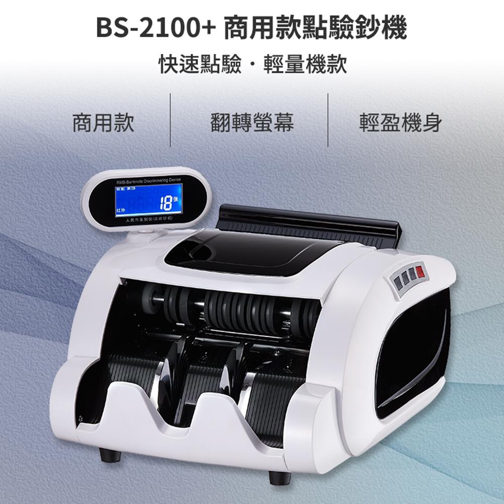 大當家 BS-2100+ 點驗鈔機 點鈔機 驗鈔機 數鈔機 鈔票機 新台幣 人民幣