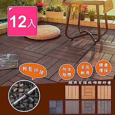 【Meric Garden】環保防水防腐拼接塑木地板12入/組(直條紋仿實木淺棕色)