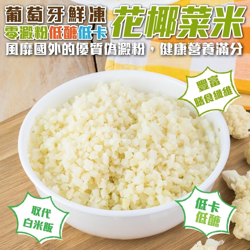 (滿699免運)【海陸管家】家庭號鮮凍零澱粉低醣低卡花椰菜米1包(每包約1kg)