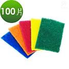 金德恩 台灣製造 100片特殊礦砂粒子菜瓜布/隨機色
