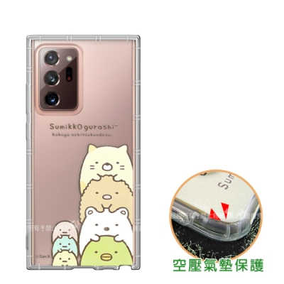 SAN-X授權正版 角落小夥伴 三星 Samsung Galaxy Note20 Ultra 5G 空壓保護手機殼(疊疊樂)
