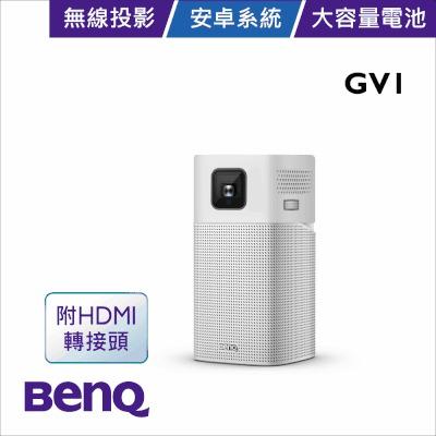 BenQ LED無線行動投影機 GV1(附HDMI轉接)