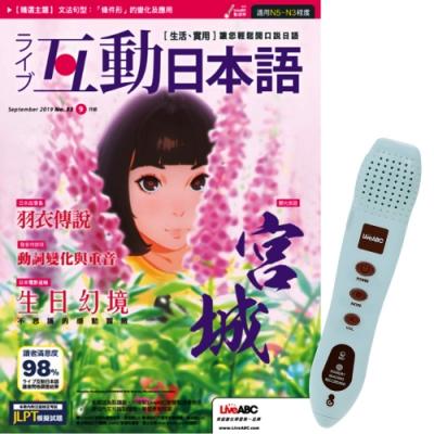 Live互動日本語朗讀CD版(1年12期)贈 LivePen智慧點讀筆(16G)