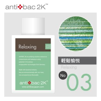 安體百克antibac2K 120ml 空氣淨化液SOLUTION 舒壓(輕鬆愉悅)