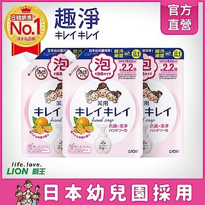 日本獅王LION 趣淨洗手慕斯補充包 清爽柑橘 450ml x3