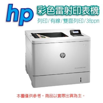 HP Color LaserJet M553dn 高效高速彩色雷射印表機