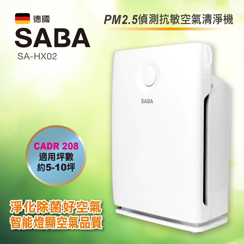 SABA 5-10坪 PM2.5偵測抗敏 空氣清淨機 SA-HX02