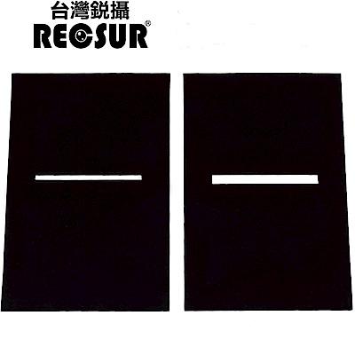 銳攝RECSUR黑絨型縫卡RS-1105N第2代適用反差大且沒帶ND減光鏡的場合