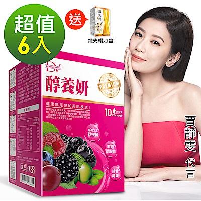 網路熱銷新升級-醇養妍(野櫻莓+維生素E)x6盒組
