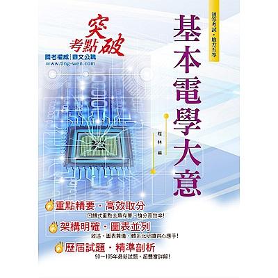 106年初等五等【基本電學大意】(全科考點精準掃描.最新考題完善解析!)(6版)