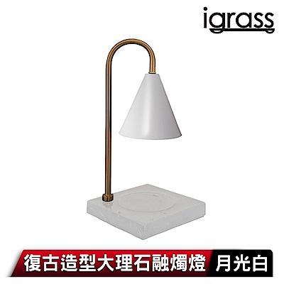 igrass 復古造型大理石融燭燈