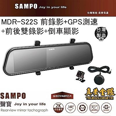 【真黃金眼】SAMPO 聲寶 MDR-S22S 前後雙錄影+測速器 FULL 2K 高畫質 @ Y!購物