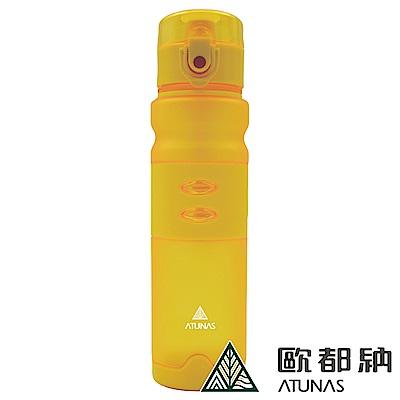 【ATUNAS 歐都納 】運動玩色水壺600ML(A-K1802 黃/環保水瓶/抗摔防漏)